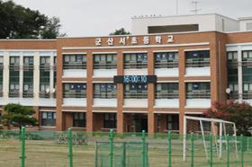 군산서초등학교